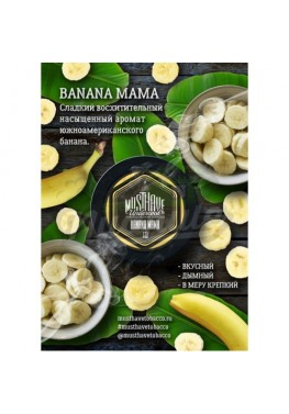 Тютюн Must Have Banana Mama (Бананова Мама) - 125 грам