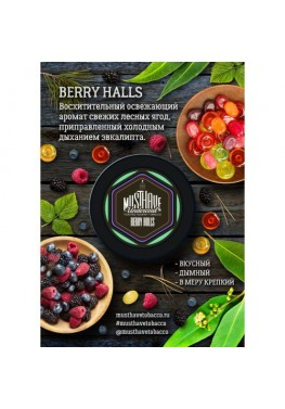 Тютюн Must Have Berry Halls (Ягідний Холс) - 125 грам