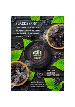 Табак Must Have Blackberry (Ежевика) - 125 грамм