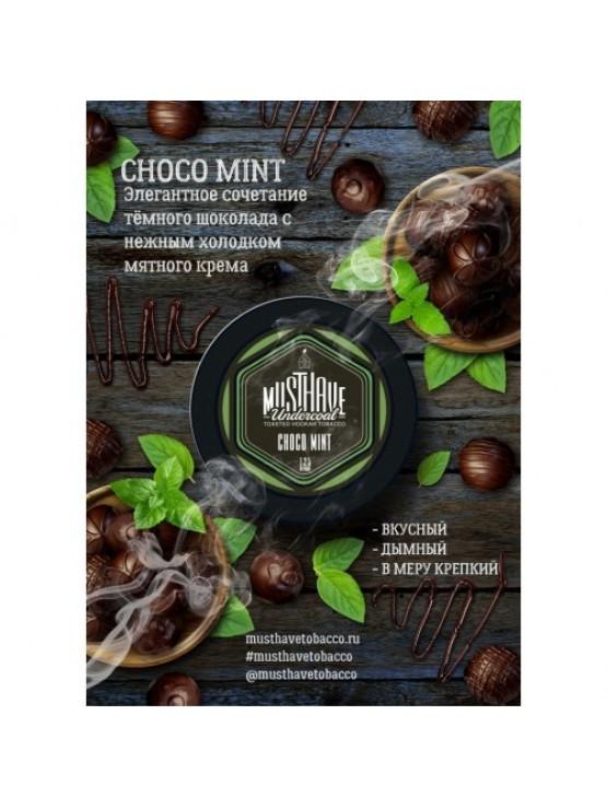 Табак Must Have Choco Mint (Шоколад Мята) - 125 грамм