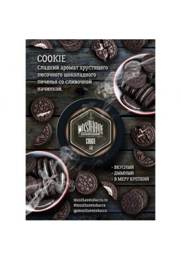 Табак Must Have Cookie (Печенье) - 125 грамм