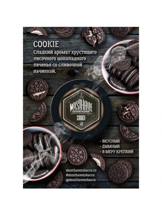 Тютюн Must Have Cookie (Печиво) - 125 грам