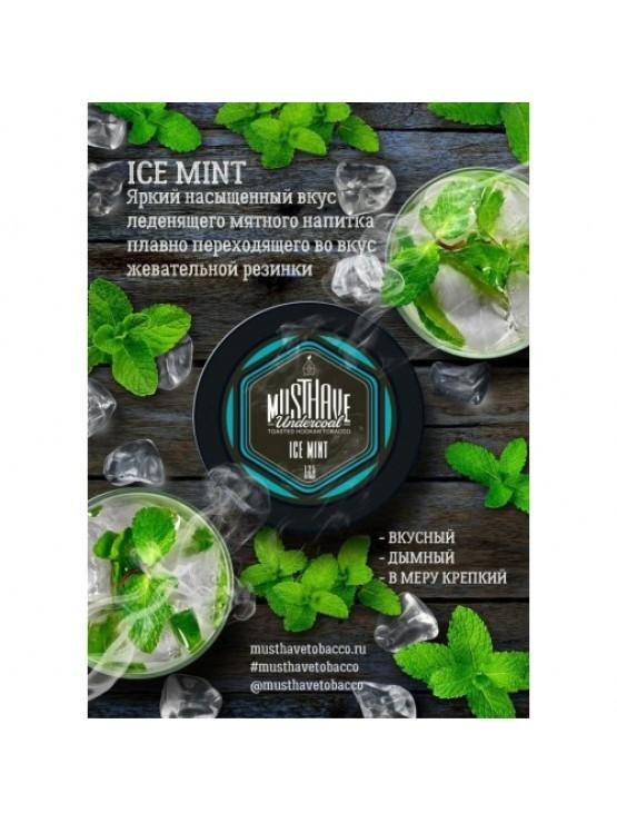 Табак Must Have Ice Mint (Лед Мята) - 125 грамм