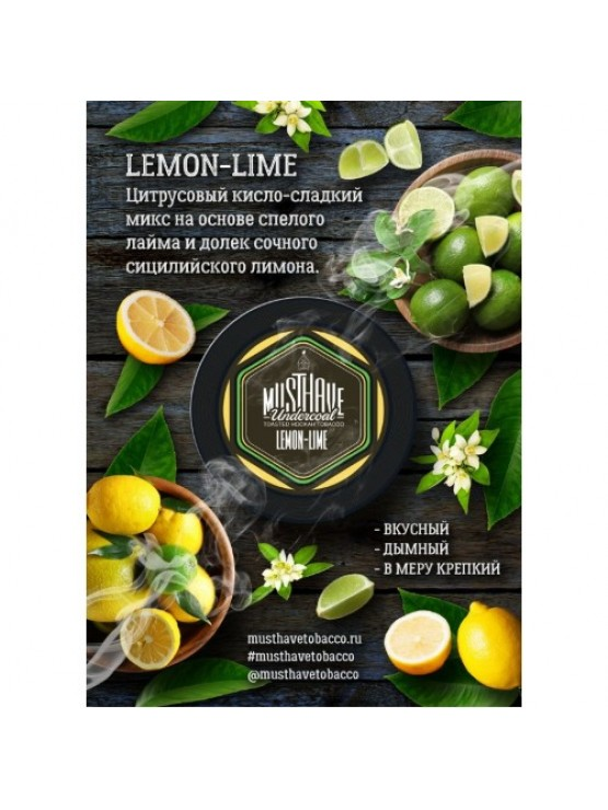 Тютюн Must Have Lemon Lime (Лимон Лайм) - 125 грам