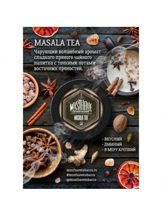 Тютюн Must Have Masala Tea (Масала Чай) - 125 грам