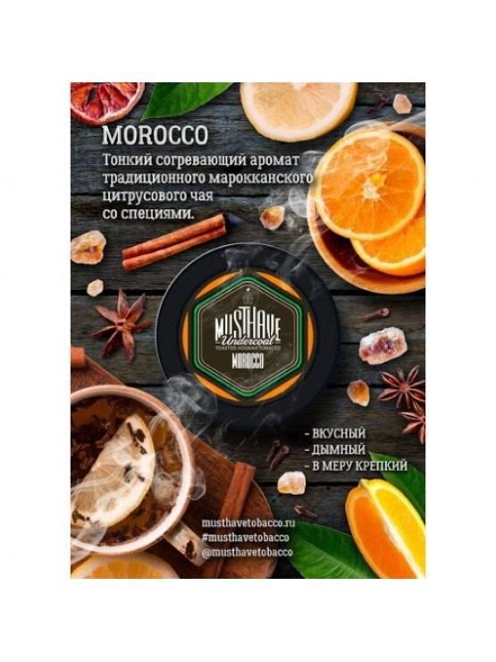 Тютюн Must Have Morocco (Марокко) - 125 грам