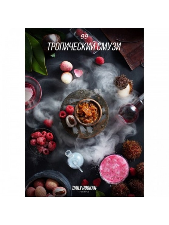 Тютюн Daily Hookah Formula 99 Тропічний Смузі - 250 грам