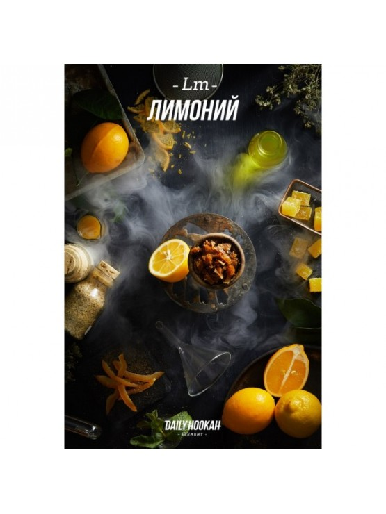 Тютюн Daily Hookah Element Lm Лимон - 250 грам
